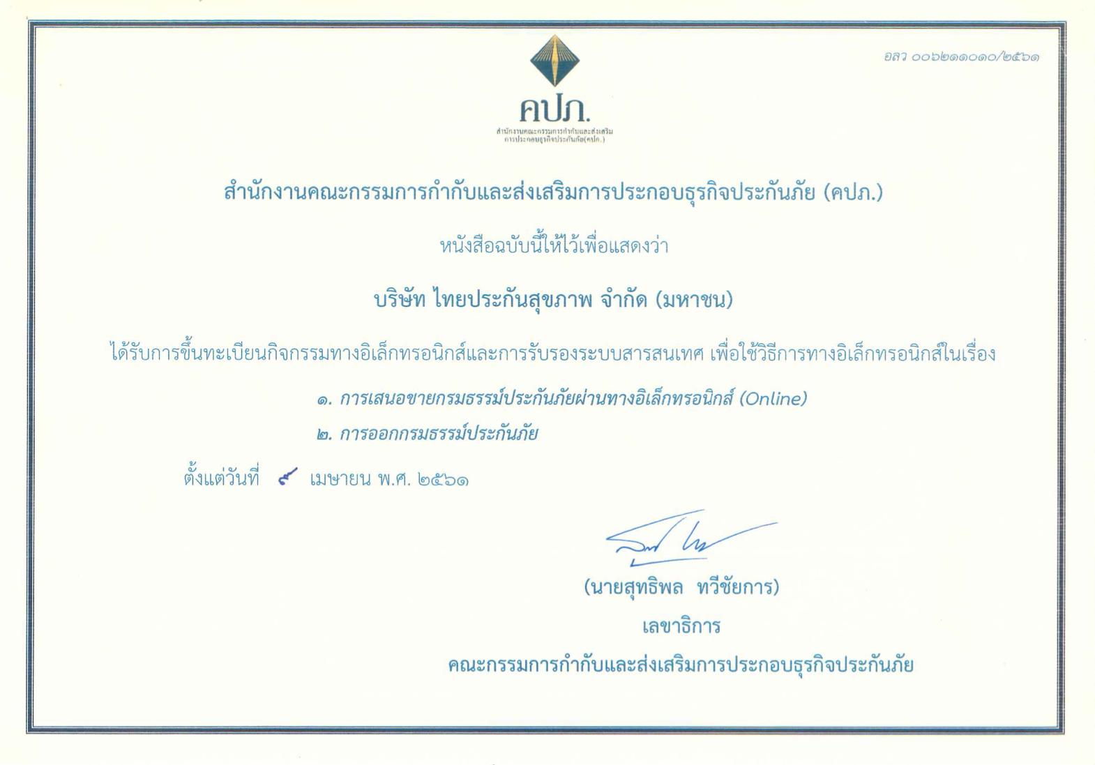 certificate_online